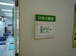腸セラピー教室風景.JPG